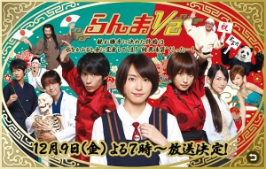 Ranma 1/2 The Movie (Live Action)